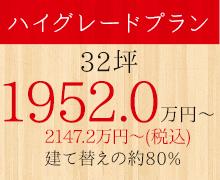 ハイグレードプラン 32坪 1952.0万円~(税別)