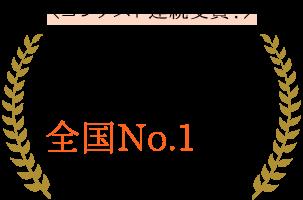リフォームデザインコンテスト全国No.1の実力!