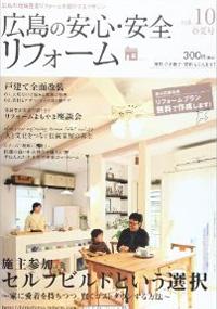 広島の安心・安全リフォーム Vol,10